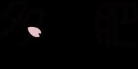 多肥地区コミュニティ協議会 - 多肥コミュニティセンター